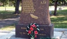 "Памятник ""Бежавшим из ада"""